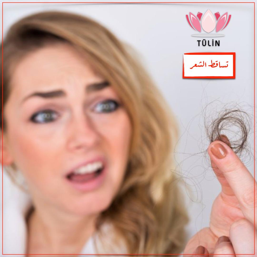 نصائح للحد من عملية تساقط الشعر